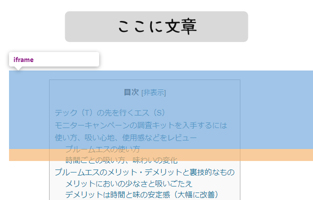 配信されなかった目次上のグーグルアドセンスを開発者ツールで確認