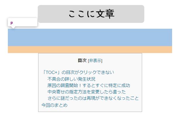 非表示にしたグーグルアドセンスの空白を開発者ツールで確認