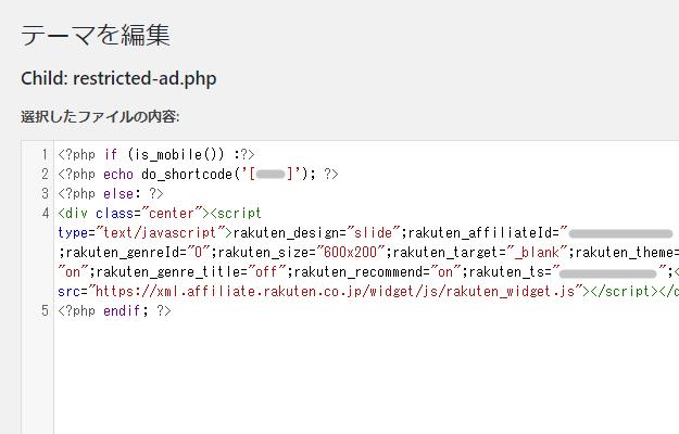 条件分岐で完成したPHPファイル