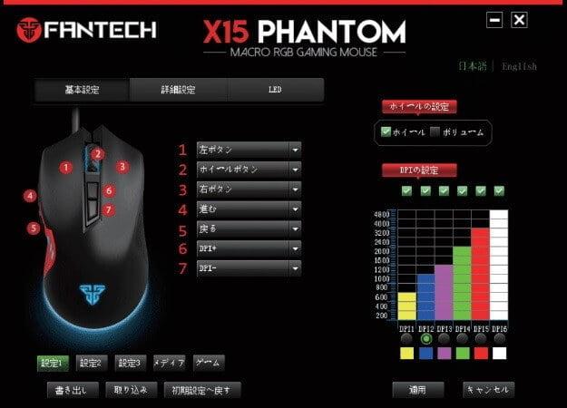 Ginova X15 ゲーミングマウスの専用デバイス
