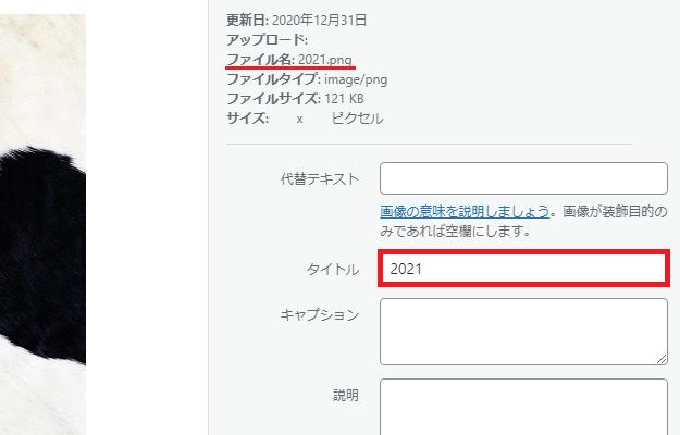 2021という名前の画像ファイル